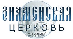 Знаменская церковь села Холмы  /  Znamenie.org — Русская Православная Церковь