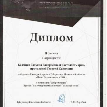 Диплом Губернатора Московской Области