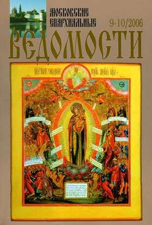 Собрание Московских Епархиальных Ведомостей