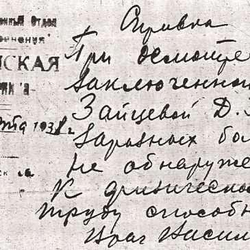 Истринская поликлиника, врач Васильев