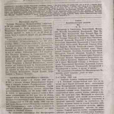Московские Церковные Ведомости 1909