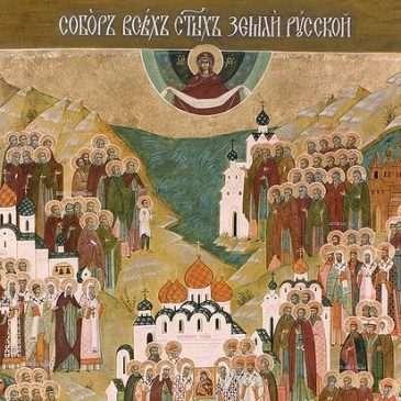 Всех святых Церкви Русской