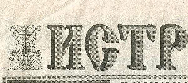 Газета Истра православная № 36 (38) 2003