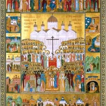Собор мучеников и исповедников от безбожник пострадавших