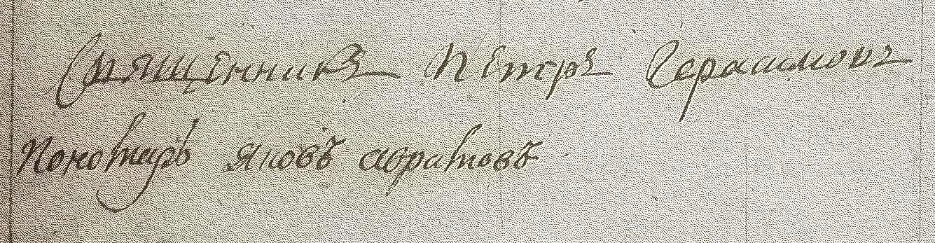 Священник Петр Волхонский