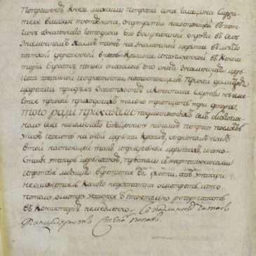 Расшифровка рукописей