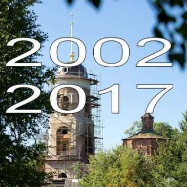 15-летие возрождения церкви