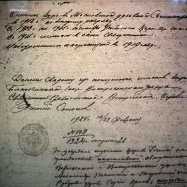 Награждение свящ.Александра Мошкова 1924
