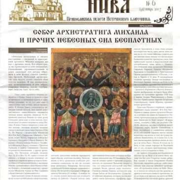 Газета Духовная нива №6 (94) 2017