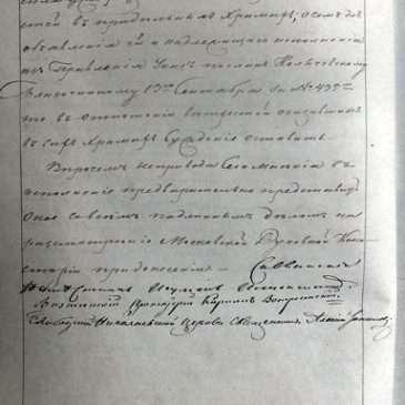 Кляуза Бове 1845 год. Часть 4