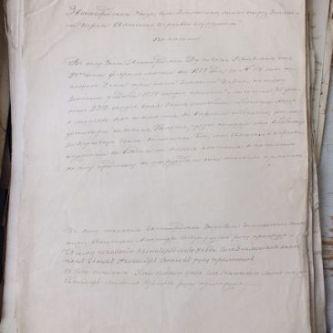 Сведения об аренде 1858