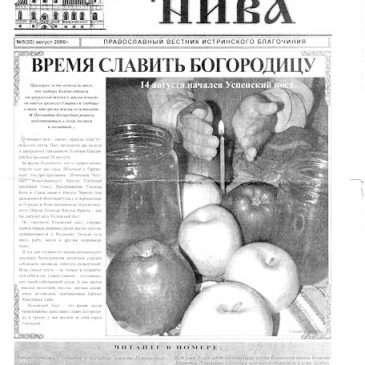 Газета Духовная нива. № 5 (20) 2006