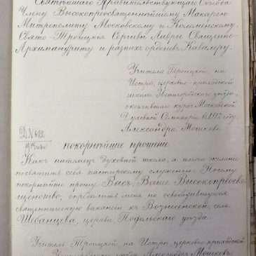 Прошения о назначении оо. Честнова и Мошкова 1914