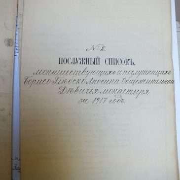 Послужной список Аносина мон. 1917